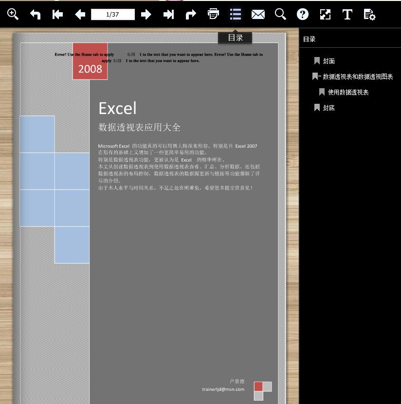 电子杂志在线制作 编辑电子杂志下的目录设置