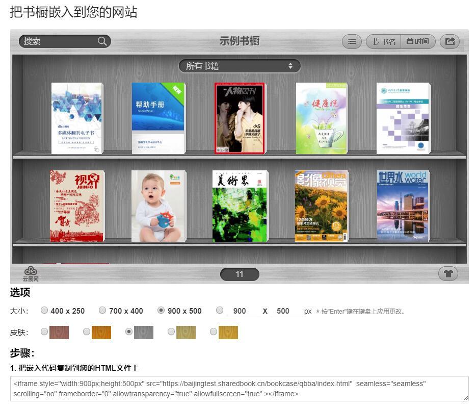 电子画册制作 如何获得书橱的嵌入代码?