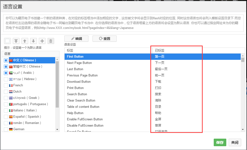 PDF电子书制作 设置工具栏上按钮显示语言种类