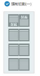 pdf转电子杂志 对上传的PDF文档进行切割