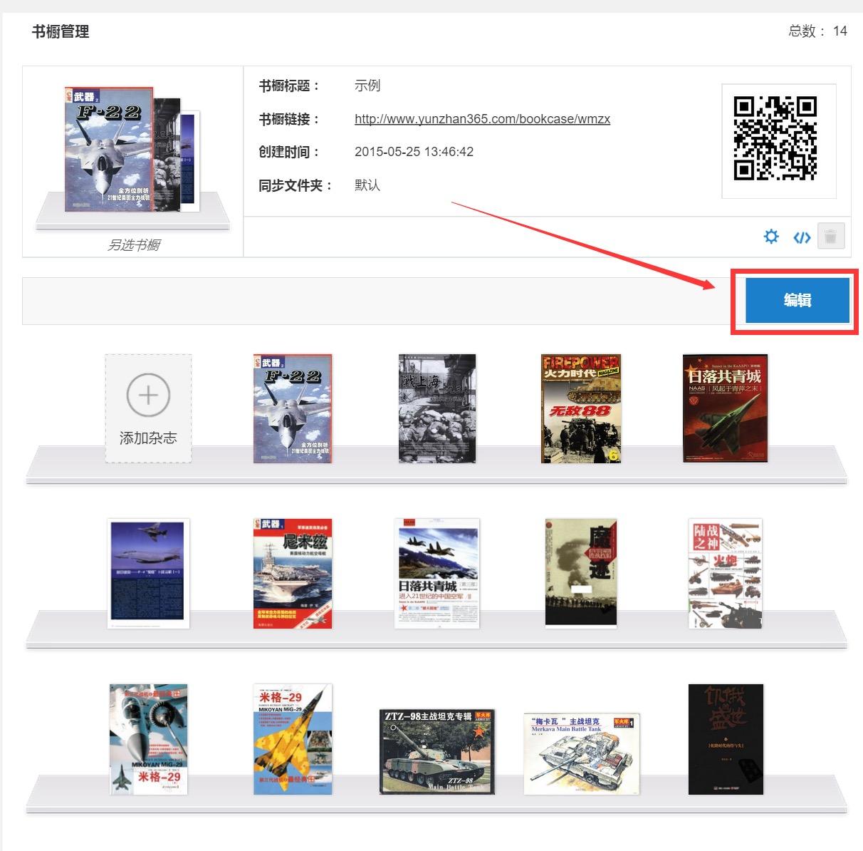 書櫥的雜志畫冊如何自定義排列?【付費會員功能】
