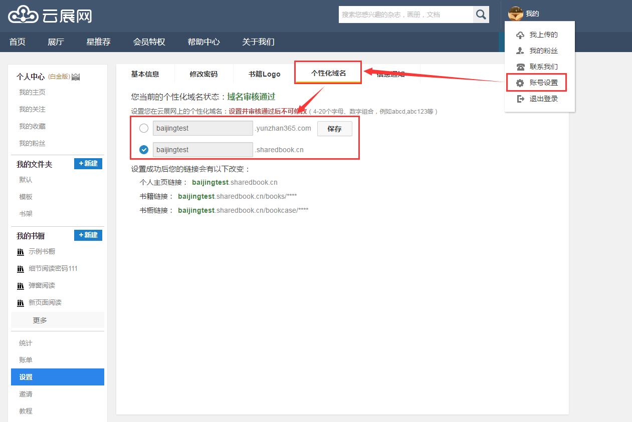 電子畫冊制作 設置個性化域名及與云展網無關的域名【企業版用戶功能】