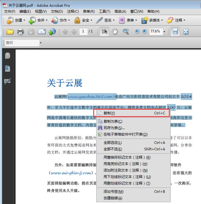 電子翻頁書制作 編輯文字版本功能
