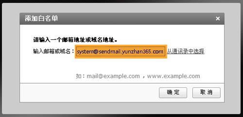 电子翻页书制作 如何设置邮箱白名单