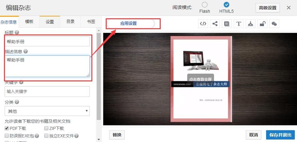 翻页电子书制作 如何上传PDF文档创建电子杂志