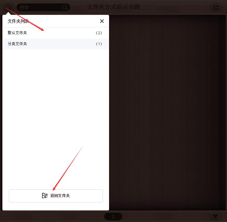 电子翻页书制作 以文件夹方式显示书橱的书