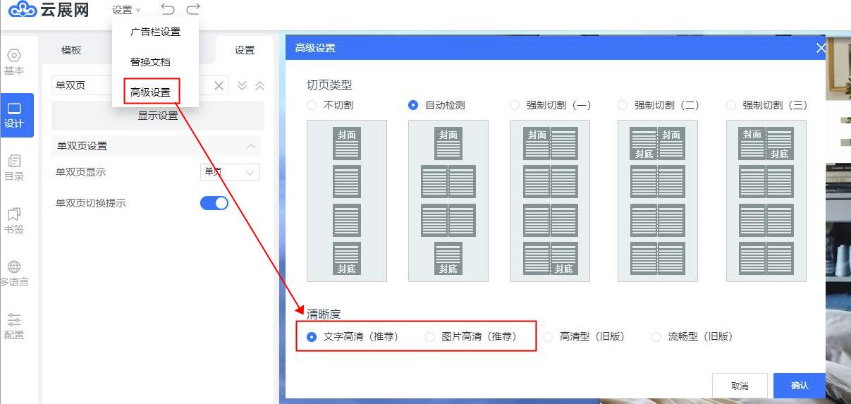 翻页pdf电子书制作 渲染引擎:SWF和图片