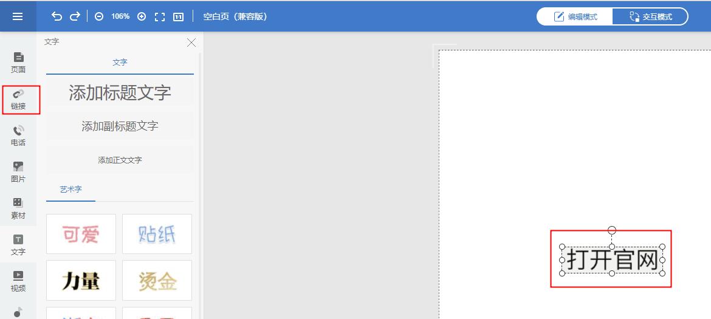 在书本页面添加超链接