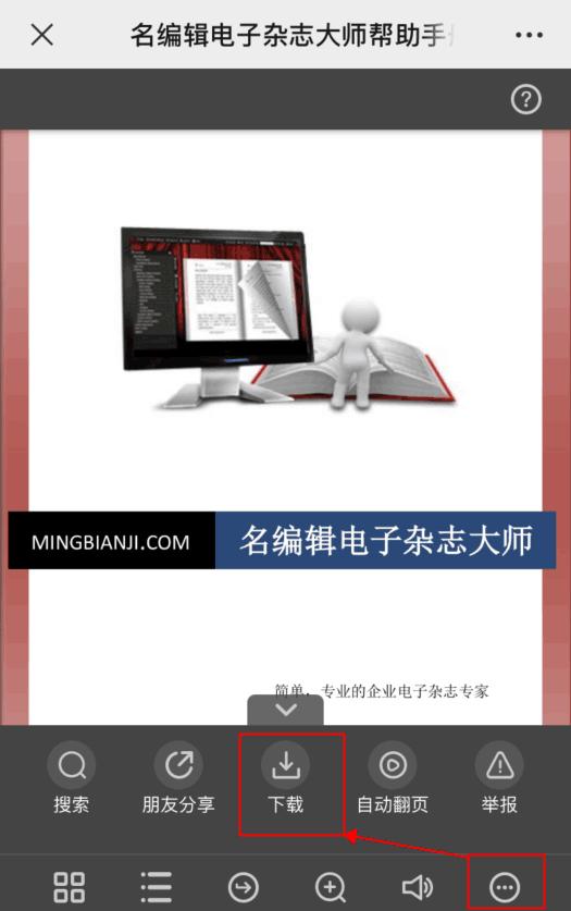 HTML5模式下的手机版下载