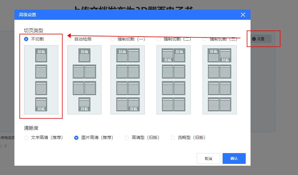 电子杂志制作 横板PDF上传后被切割怎么办?