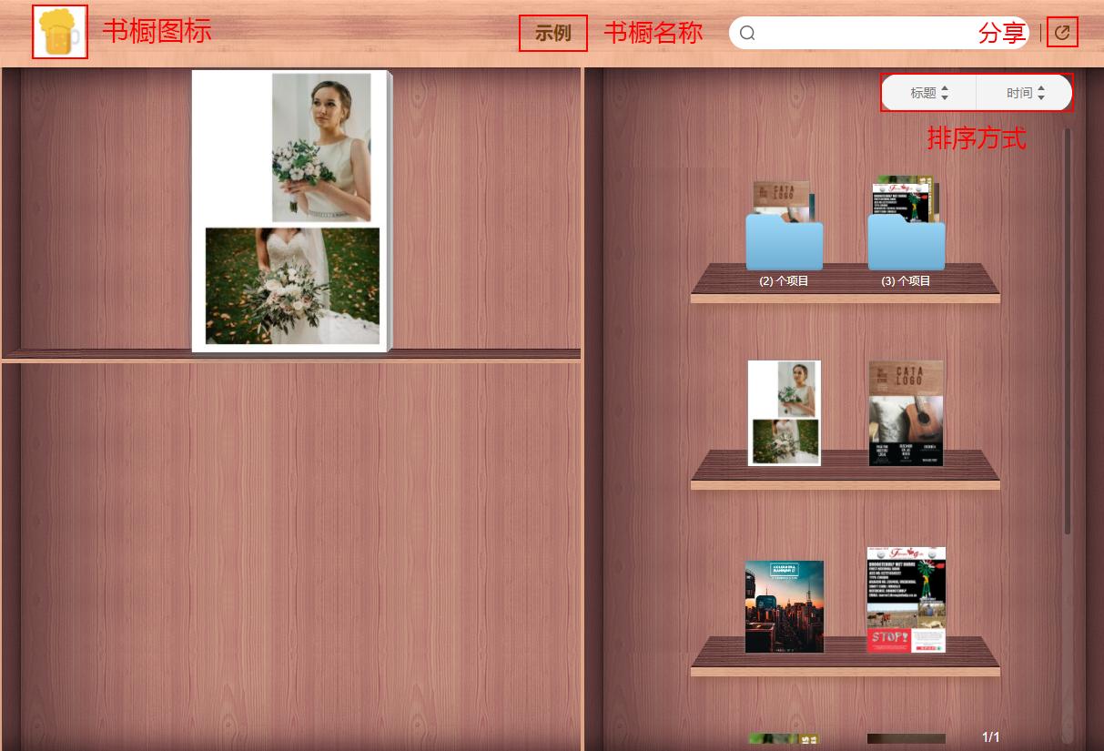 电子画册制作 编辑书橱标题、密码、打开方式、同步文件夹