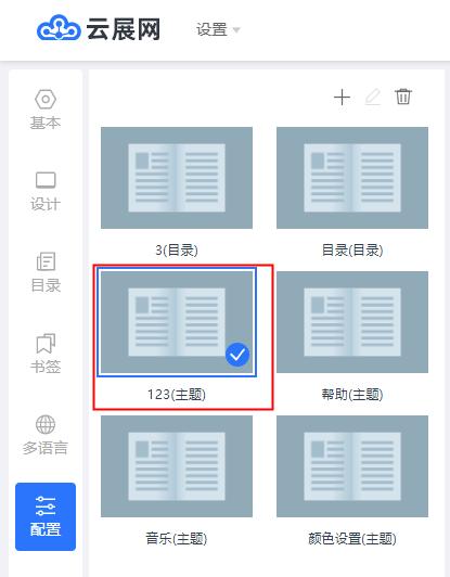 翻页电子书制作 如何保存和应用自定义模版主题【付费用户功能】