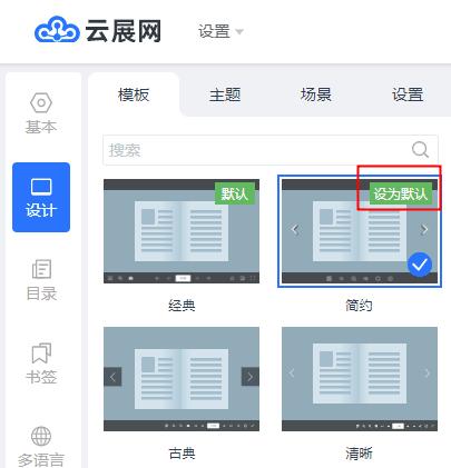 电子书制作 如何设置默认模版