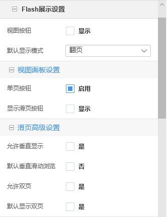 微信电子画册 视图按钮:翻页书、水平滑动翻页、单页模式