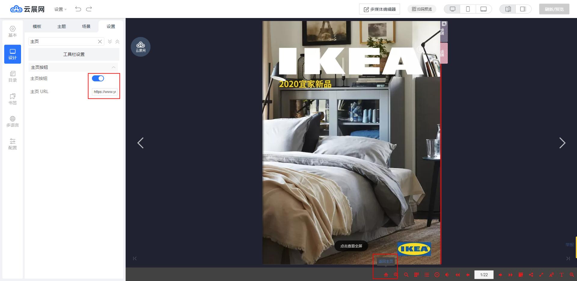 电子产品画册制作 编辑杂志工具栏的主页按钮