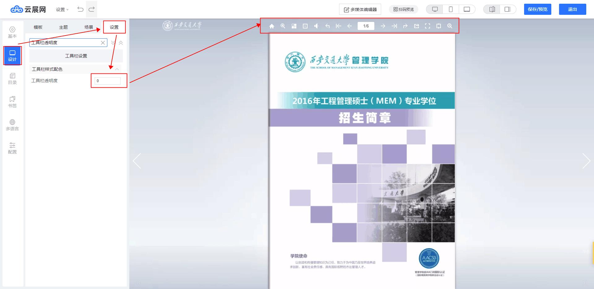 排版一份適合手機平板閱讀的PDF