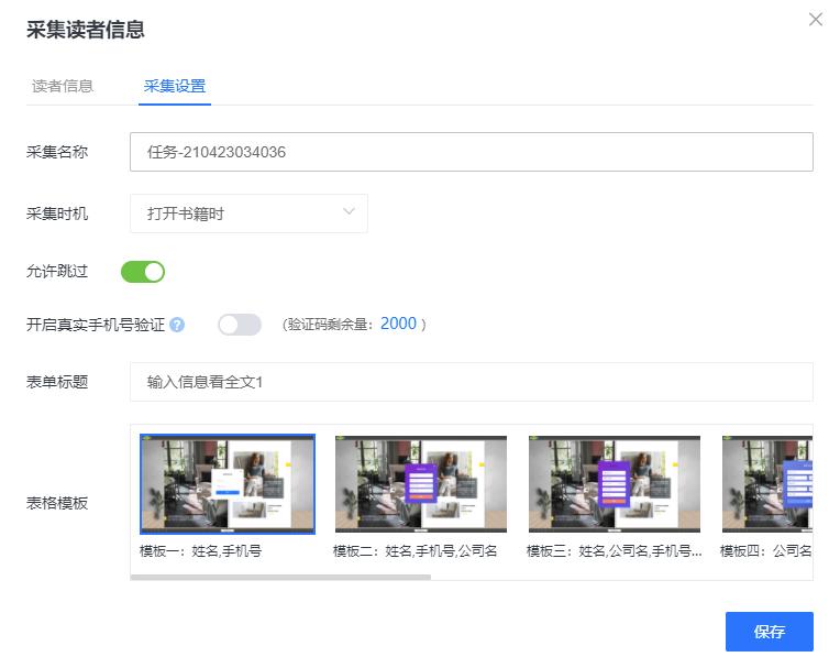 云展網交互功能 - 采集讀者信息功能