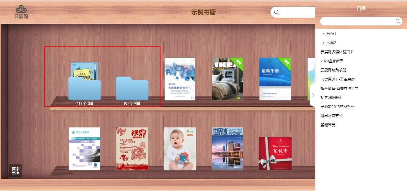 電子翻頁書制作 以文件夾方式顯示書櫥的書