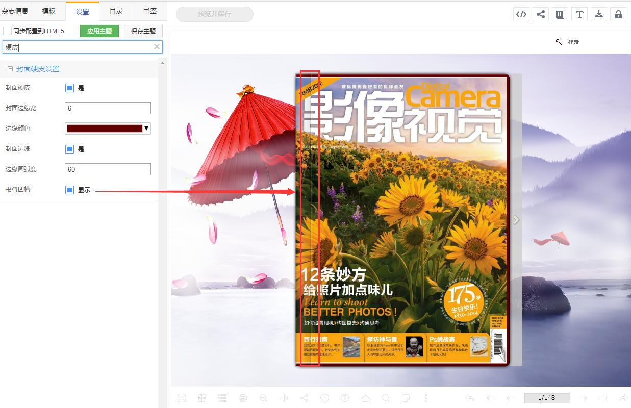 电子杂志在线制作 自定义画册硬皮封面和凹槽