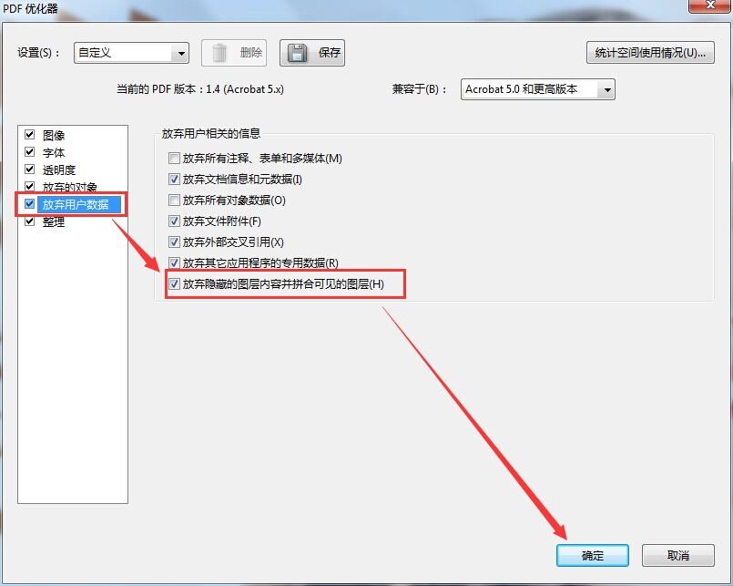 PDF优化教程:如何减少PDF的大小,同时又能保证PDF放大的清晰度