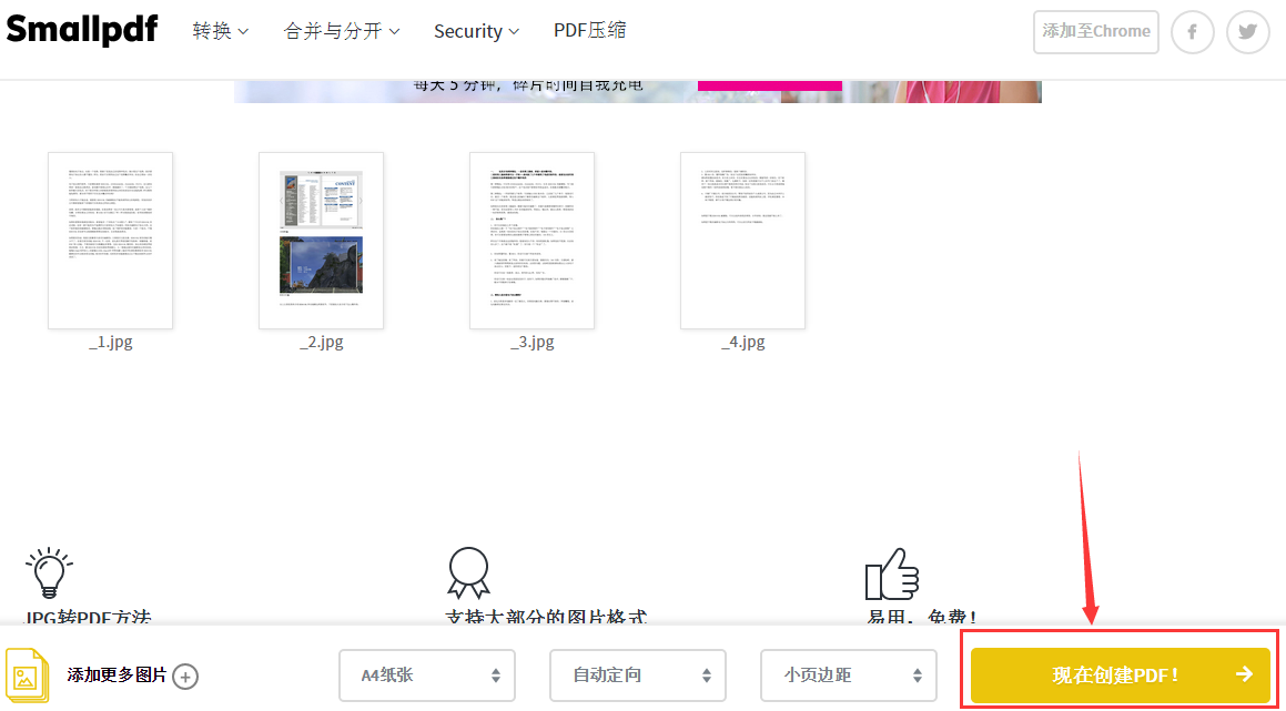 电子期刊制作 图片怎么转成PDF?