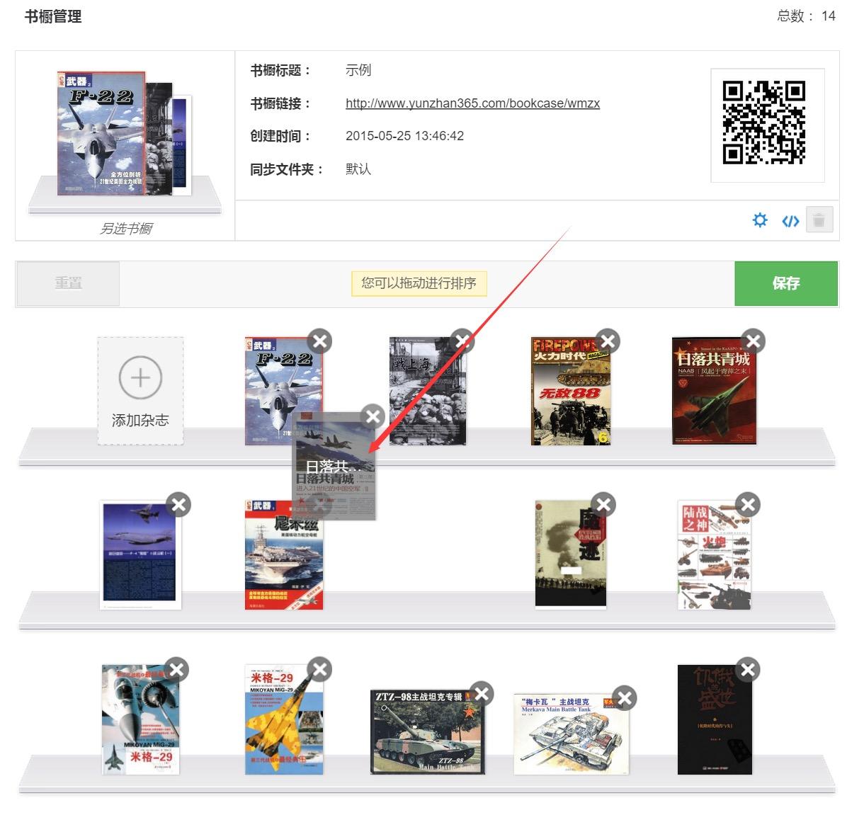 书橱的杂志画册如何自定义排列?【付费会员功能】