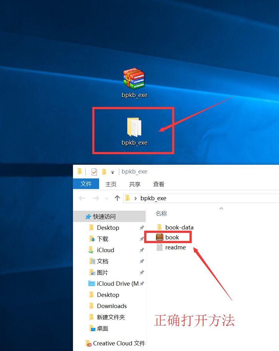 电子画册下载 为什么下载下来的EXE文件打不开?