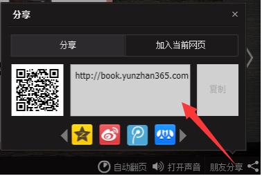 电子杂志制作 工具栏上的社交分享按钮使用说明