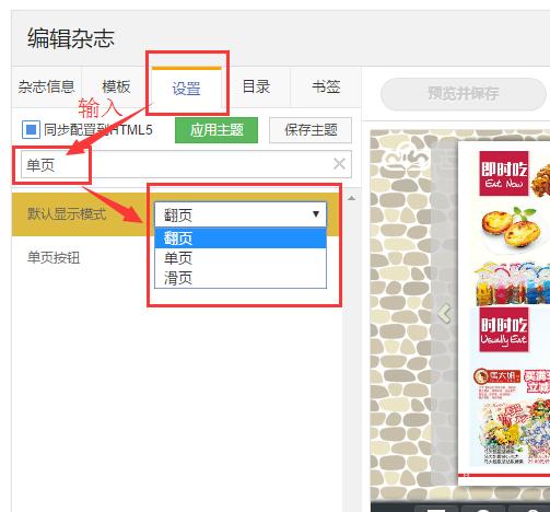 pdf转换成电子书 设置默认显示模式:翻页、单页、滑页