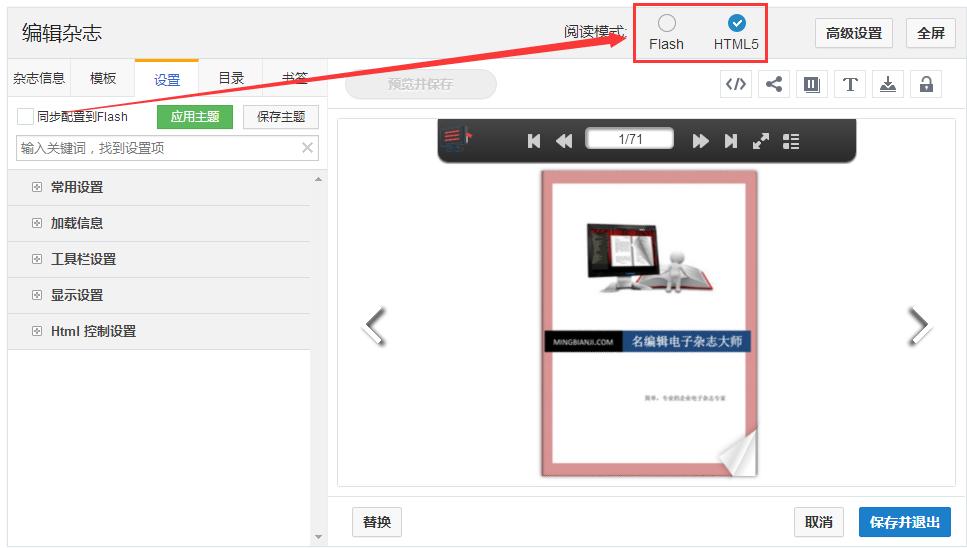 电子杂志制作 设置flash和html5的配置同步