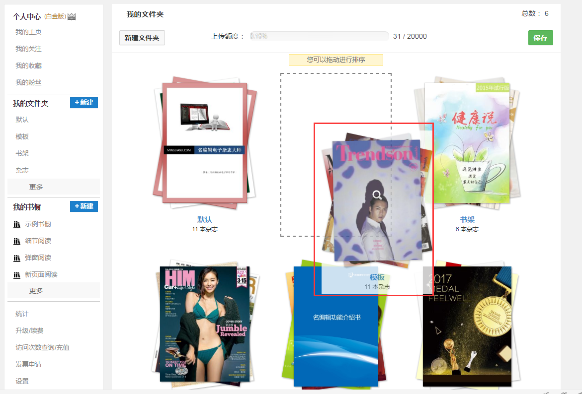 电子杂志制作 如何对我的文件夹排序?