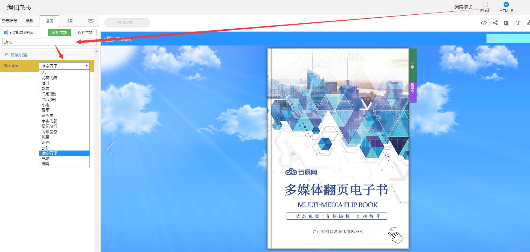 PDF转换电子杂志 设置自定义背景图片