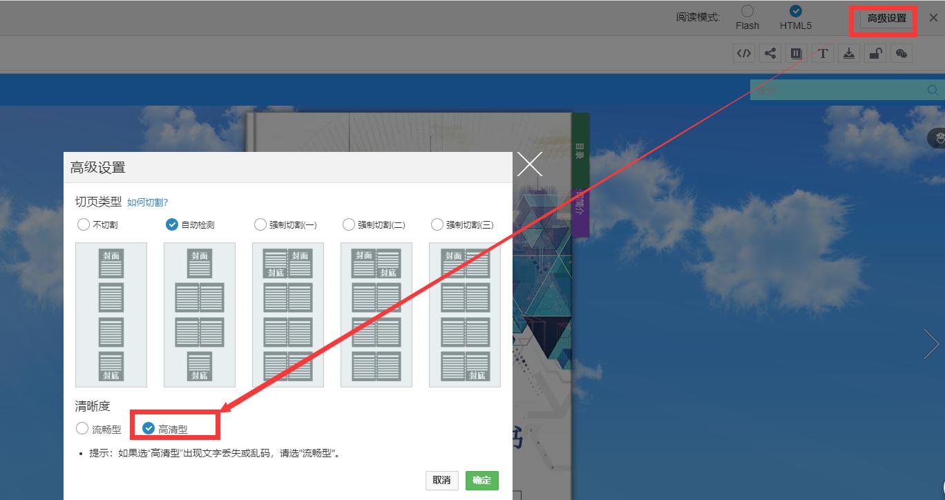云展网-如何调节电子书清晰度