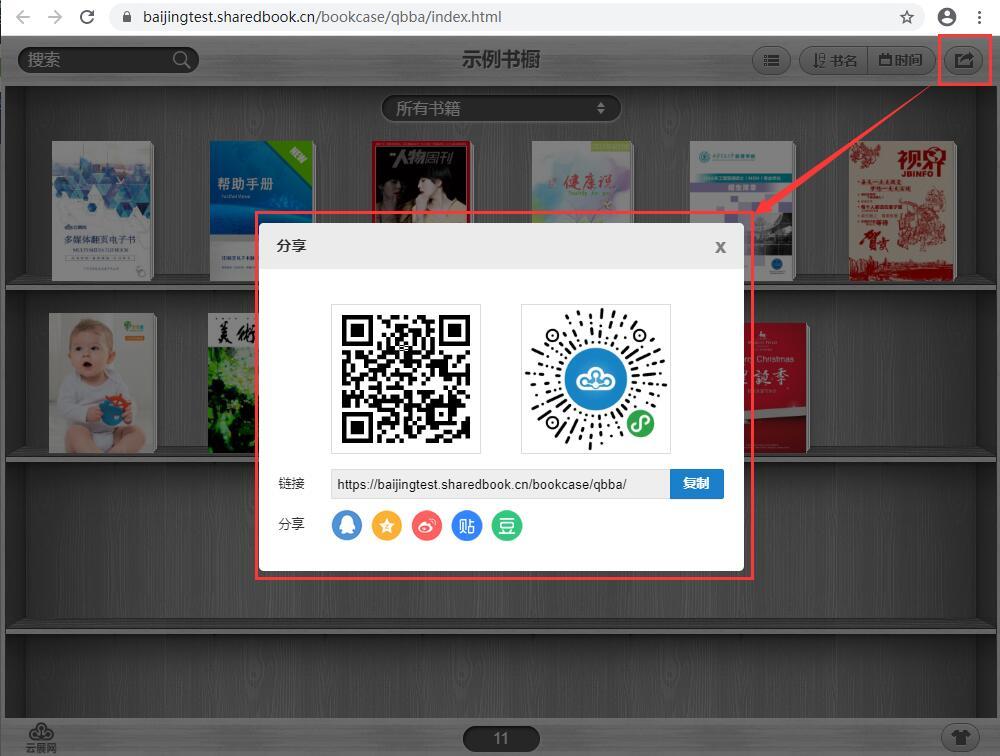 上传后,电子书或书橱的链接/二维码/小程序码在哪