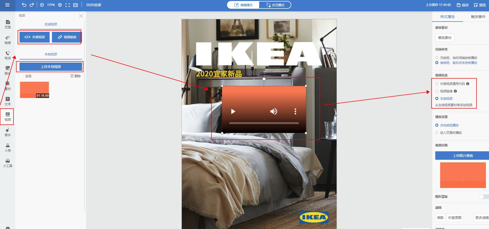 云展网如何设置视频封面