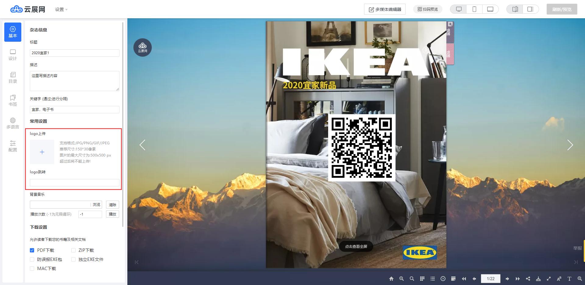 更改logo和设置点击logo时的转跳链接