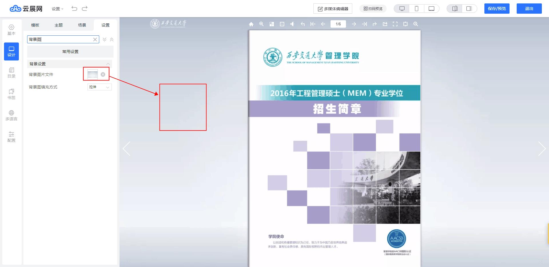 排版一份适合手机平板阅读的PDF