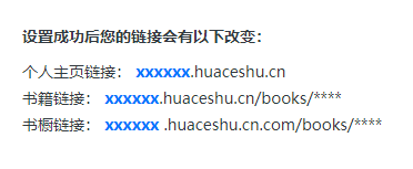 电子画册制作 设置个性化域名及与云展网无关的域名【企业版用户功能】