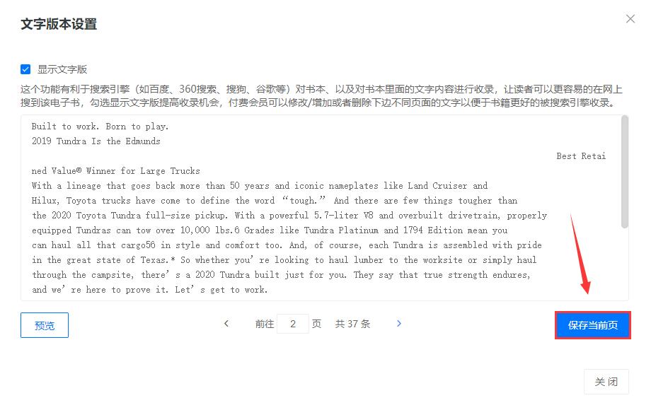 电子翻页书制作 编辑文字版本功能