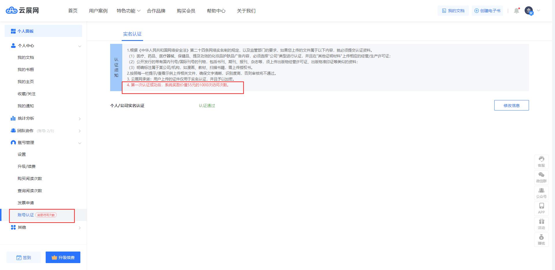云展网无广告访问次数限制