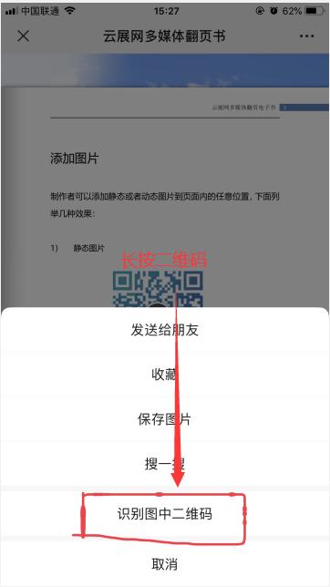 如何在书本页面添加二维码/小程序/图片?