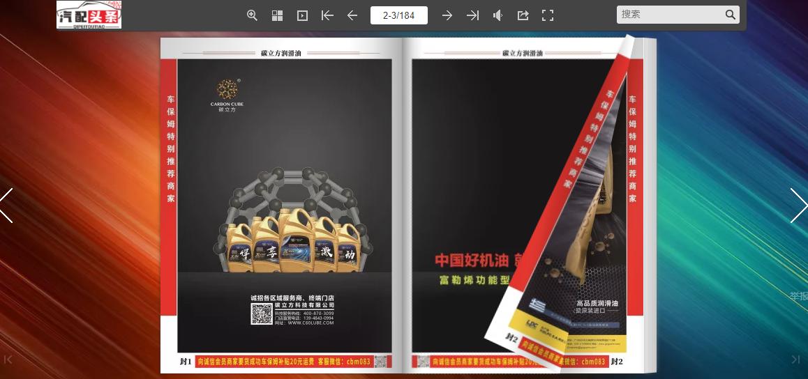电子画册的LOGO对品牌营销的影响