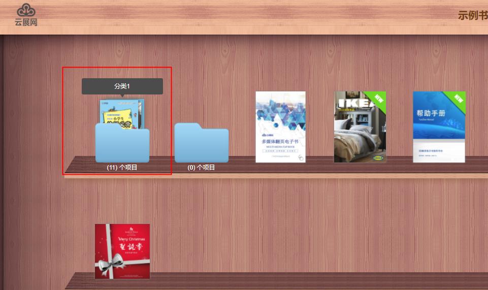 如何设置文件夹封面