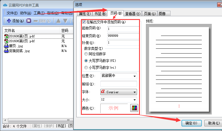 电子翻页书制作 云展网PDF合并工具使用说明