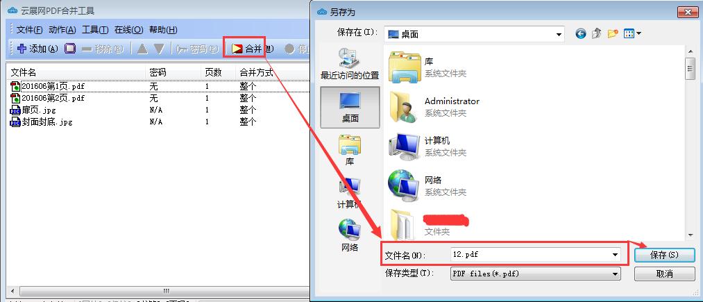 電子翻頁書制作 云展網PDF合并工具使用說明